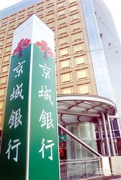 《業績-金融》京城銀1月每股賺0.4元,今年營運審慎樂觀