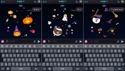 iOS用戶獨享 LINE輸入3大萬聖節關鍵字可愛特效爆發