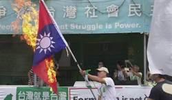10月違法集遊 獨派燒國旗放氣球、統促黨持毒都被函辦