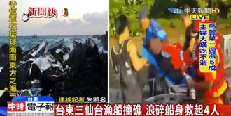 三仙台漁船撞礁 浪碎船身4人獲救