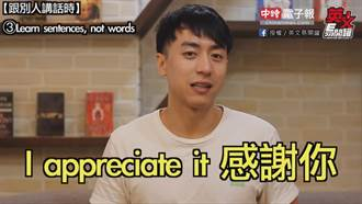 遇到外國人免害怕!多種對話小技巧直接KO菜英文