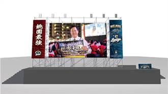 「桃園最強」WE ARE總冠軍直播派對 歡迎10號隊友響應應猿