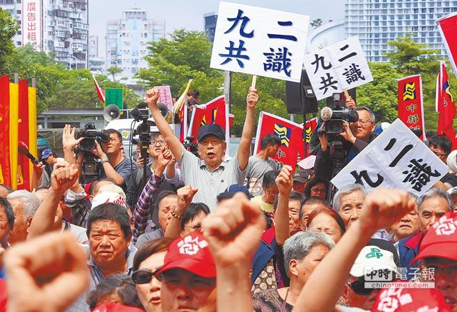 2016年,民眾在民進黨中央黨部樓下發起「堅守九二共識,維護兩岸和平!」集會。(本報系資料照片)