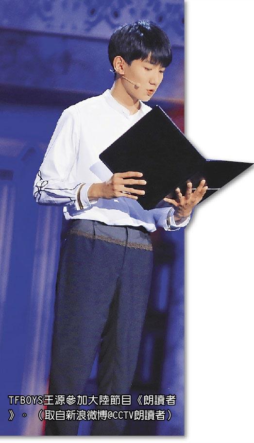 TFBOYS王源參加大陸節目《朗讀者》。(取自新浪微博@CCTV朗讀者)