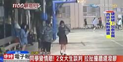 同學變情敵!2女大生談判 拉扯撞牆還潑三秒膠