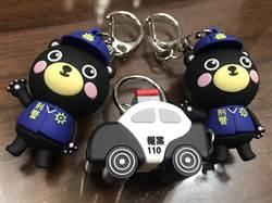 萬華分局防罪預防宣導 刑事Bear鑰匙圈超搶手