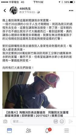 殉職消防員 團購達人486先生贈200萬