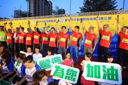台中城市馬拉松今日開跑 湧進逾1.5萬人參與