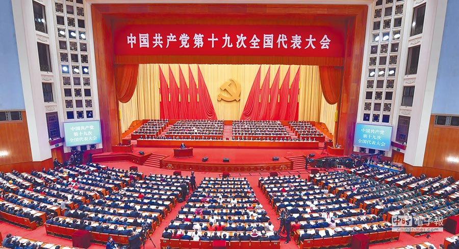 中國共產黨第十九次全國代表大會。(新華社資料照片)