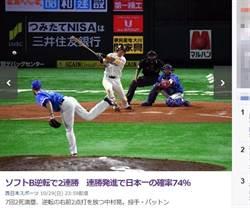 軟銀逆轉奪日本大賽2連勝 日媒:奪冠確率74%