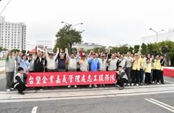 感念創辦人回饋社會理念  台塑新港廠辦公益活動
