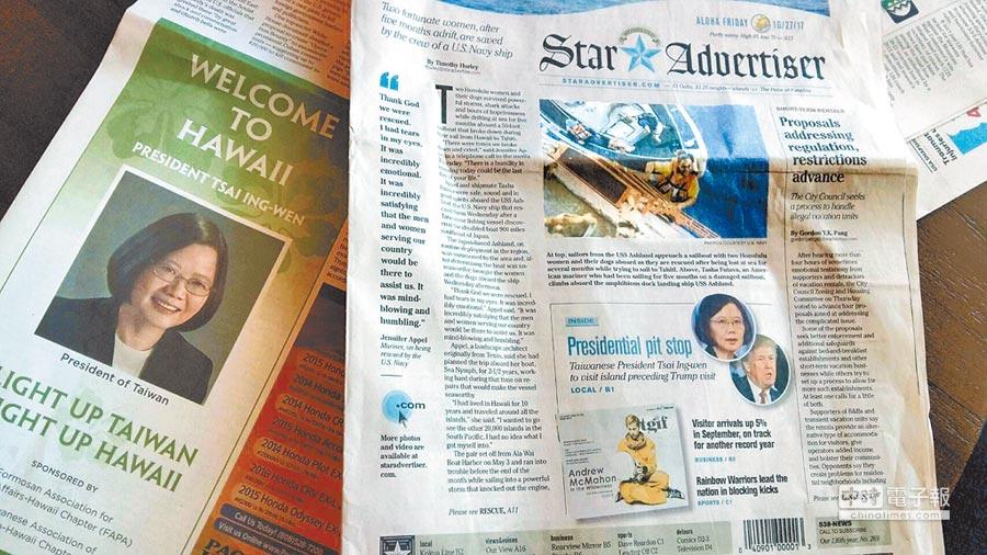 夏威夷當地報紙報導蔡英文出訪訊息。(崔慈悌攝)