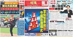10/31 三大報頭條要聞