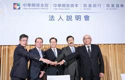 《金融股》開發金4階段轉型,4引擎加速亞洲布局
