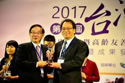 蘆洲區公所 獲台灣高齡友善城市雙料大獎
