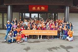 安達人壽攜手弘道基金會 打造樂齡未來