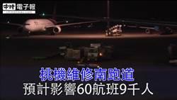 桃機維修南跑道 預計影響60航班9千人