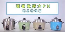 台灣電鍋新基準  厲害電鍋,省時、省錢、省事料理必備鍋具