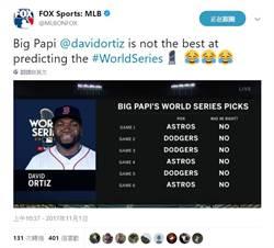 MLB》西方神秘力量? 「老爹」世界大賽預測全槓龜