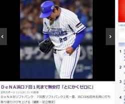 菜鳥拯救橫濱 差2出局平日本大賽無安打紀錄