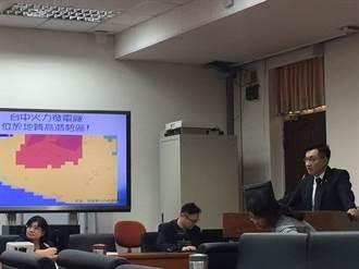 立委爆台中電廠位土壤高潛勢區 台電月內提報告