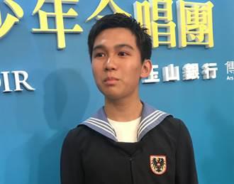 維也納少年合唱團唯一台灣團員   14歲亨利愛歌唱
