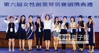 女性創業菁英賽 得獎名單出爐
