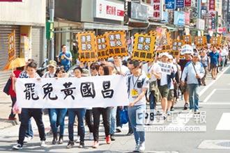 黃國昌罷免案成立 12月16投票