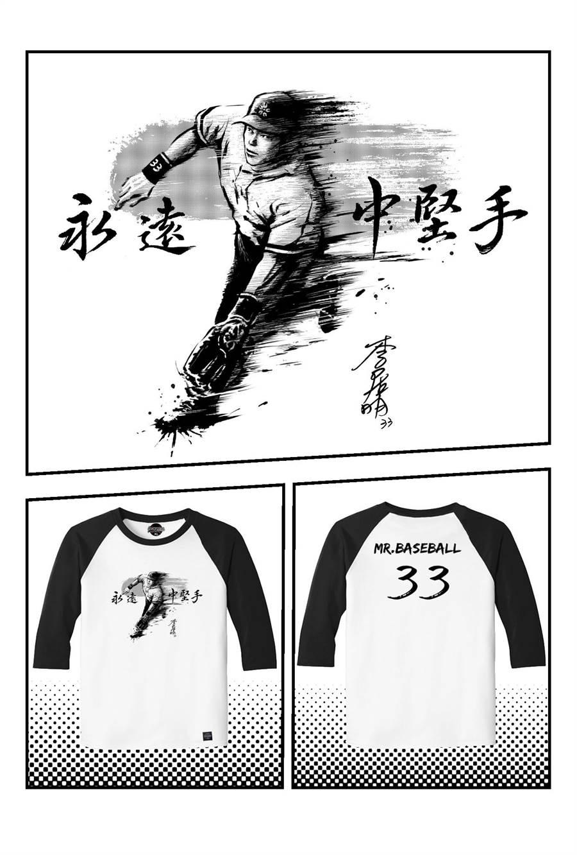 前中職球星「棒球先生」李居明出專屬個性T恤了。(圖/球迷提供)