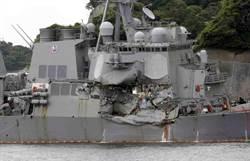 美海軍公布軍艦連撞原因 欠訓練判斷錯誤