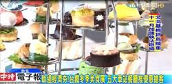 影》軌道經濟!台鐵歡慶130周年冬季美食展 5大車站推優惠搶客
