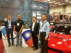 彰化縣50家重量級業者 赴美參加汽車零件暨改裝車配展