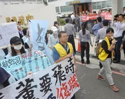 遠航企業工會成員2日到總公司門口抗議