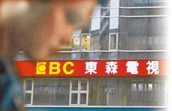 東森國際賣東森電視股權給茂德 預計獲利30.64億