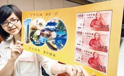 特殊號碼鈔券 央行11月9日起網路投標