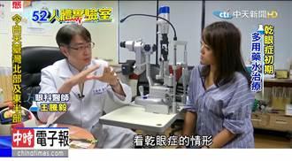 《人體實驗室》全台600萬人受乾眼症困擾 淚管栓塞術幫眼睛保水