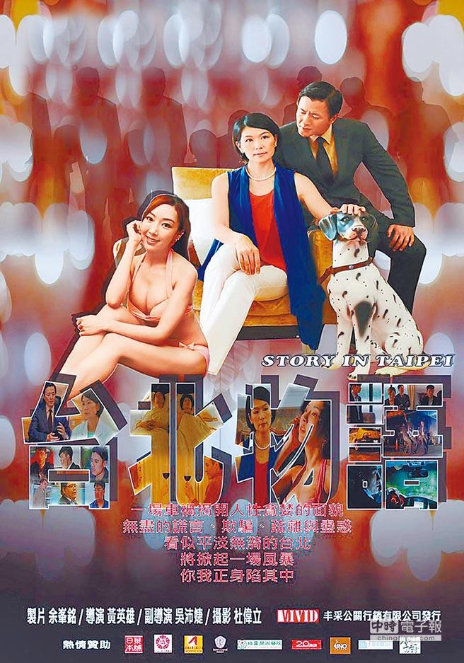 神片《台北物語》明年有望出第二集,據知拍攝手法跟運鏡方法大致不變。(資料照片)