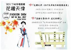 台中天津商圈4日封路 秋冬新裝登場