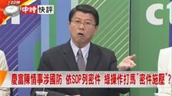 快評》慶富陳情事涉國防 依SOP列密件 綠操作打馬「密件施壓」?