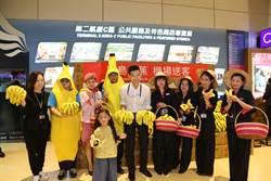 昇恆昌國門送香蕉 2萬根香蕉打出台灣名號