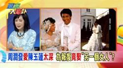 《週末大爆卦》周潤發愛陳玉蓮太深 為報復竟娶「另一個女人」?