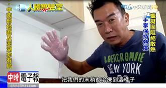 《人體實驗室》手麻、肌腱炎 蠟療舒緩兼潤膚