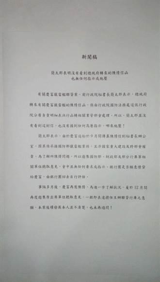 慶富案 前政院祕書長簡太郎喊冤:未見陳情信何來施壓?