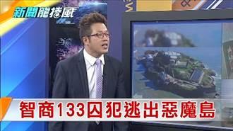 《新聞龍捲風》逃出惡魔島監獄 智商133囚犯跳鯊海至今躲好好的!