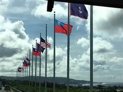 蔡英文抵關島 我國旗飄揚美接待規格再提高