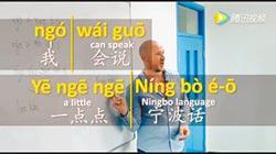 上海傣話 被封為世界最難方言