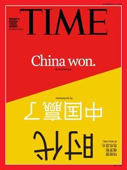 時代示警「中國贏了」 洛杉基:台獨傲慢又脆弱的玻璃心碎了一地