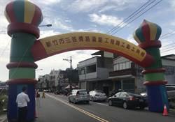 新竹市三姓橋路開工 打通香山交通樞紐