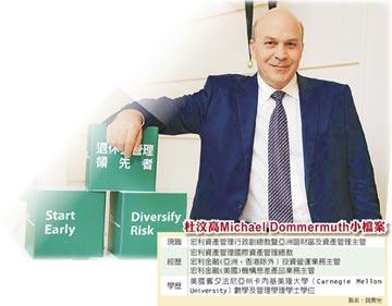 宏利資產管理行政副總裁暨亞洲區財富及資產管理主管 杜汶高 把握熟齡亞洲商機