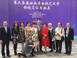 兩岸電視藝術節書畫展落幕     70歲胡錦宣布這件事